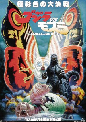 Godzilla & Mothra
